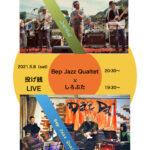 Bep Jazz Quartet×しろぶた 〜live in daidai〜vol.3